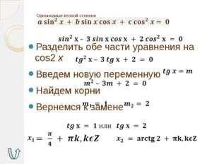 Ответы к уравнениям: