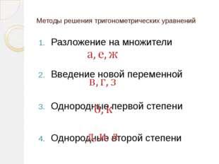 Подведение итогов 8 – 12 баллов – оценка «3» 13 – 17 баллов – оценка «4» 18 и
