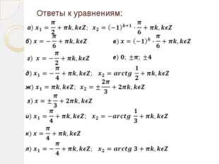 «Мне приходиться делить время между политикой и уравнениями. Однако, уравнен