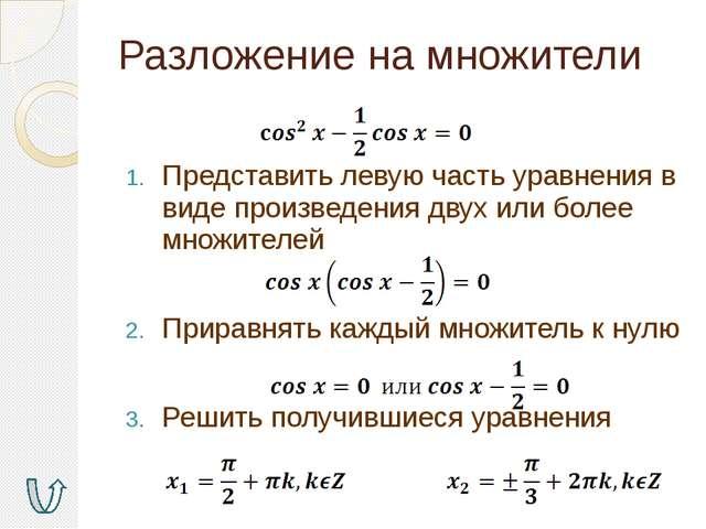 Однородные первой степени 1. Разделить обе части уравнения на cosx 2. Решить...