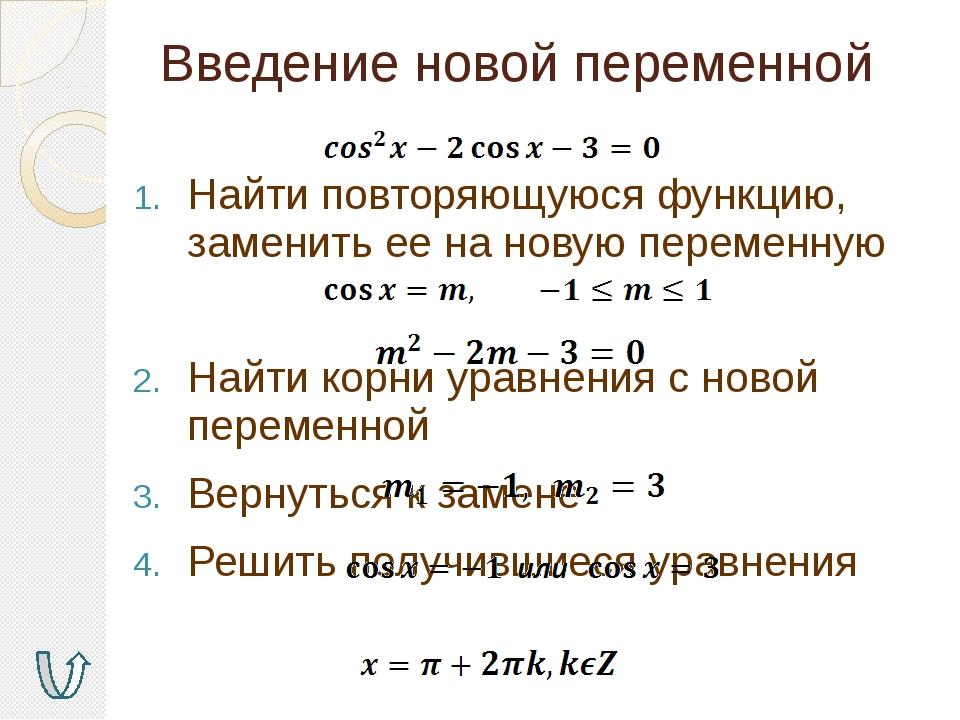 Однородные второй степени Разделить обе части уравнения на cos2x Введем нову...