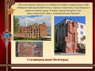 58 суток сержант Павлов и его бойцы (24 война 6 национальностей) отбивали ат