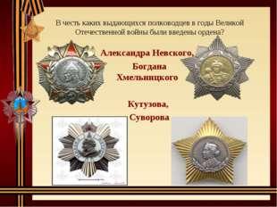 В честь каких выдающихся полководцев в годы Великой Отечественной войны были