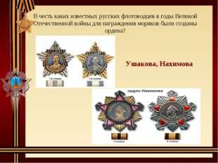 В честь каких известных русских флотоводцев в годы Великой Отечественной войн