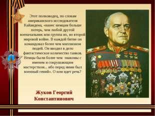 Этот полководец, по словам американского исследователя Кайандена, «нанес нем