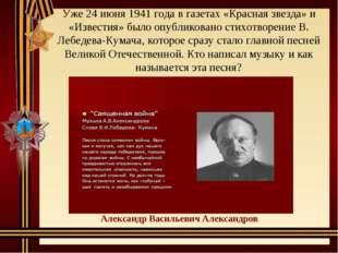 Уже 24 июня 1941 года в газетах «Красная звезда» и «Известия» было опубликова