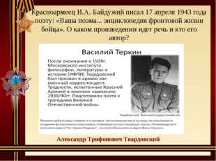 Красноармеец И.А. Байдужий писал 17 апреля 1943 года поэту: «Ваша поэма... эн