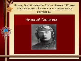 Летчик, Герой Советского Союза, 26 июня 1941 года направил подбитый самолет в