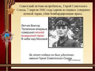 Советский летчик-истребитель, Герой Советского Союза, 7 апреля 1941 года одни