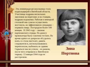 Зина Портнова Эта ленинградская школьница стала подпольщицей в Витебской обла
