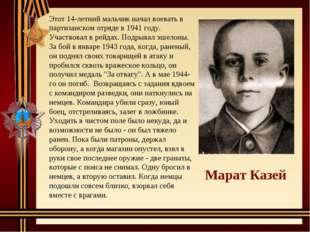 Этот 14-летний мальчик начал воевать в партизанском отряде в 1941 году. Учас