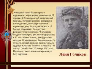 Этот юный герой был не просто партизаном, а бригадным разведчиком 67 отряда 4