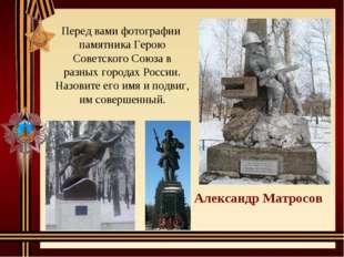 Перед вами фотографии памятника Герою Советского Союза в разных городах Росс