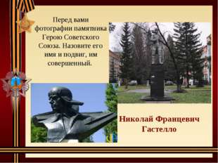 Перед вами фотографии памятника Герою Советского Союза. Назовите его имя и по