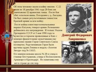 Дмитрий Федорович Лавриненко Об этом человеке знали в войну многие. С 22 июн
