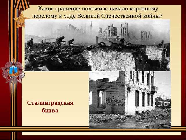 Какое сражение положило начало коренному перелому в ходе Великой Отечественно...