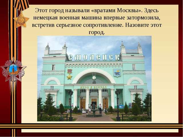 Этот город называли «вратами Москвы». Здесь немецкая военная машина впервые з...