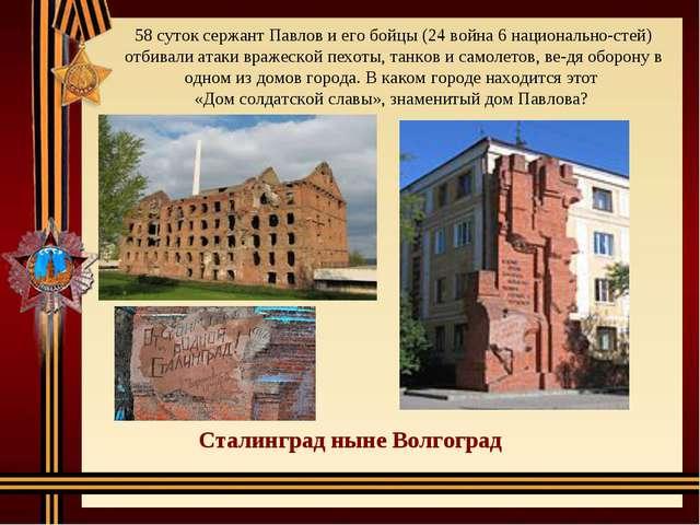 58 суток сержант Павлов и его бойцы (24 война 6 национальностей) отбивали ат...