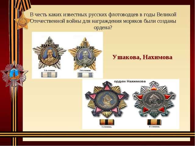 В честь каких известных русских флотоводцев в годы Великой Отечественной войн...