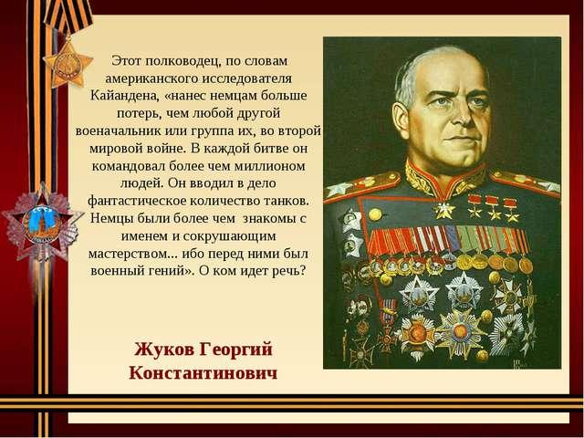 Этот полководец, по словам американского исследователя Кайандена, «нанес нем...