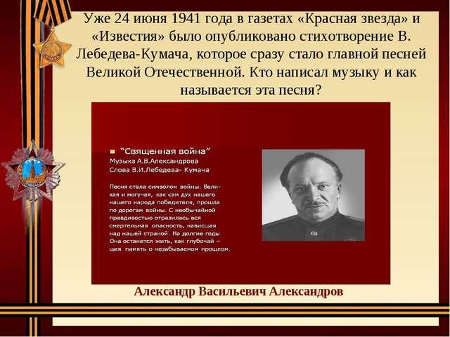 Уже 24 июня 1941 года в газетах «Красная звезда» и «Известия» было опубликова...