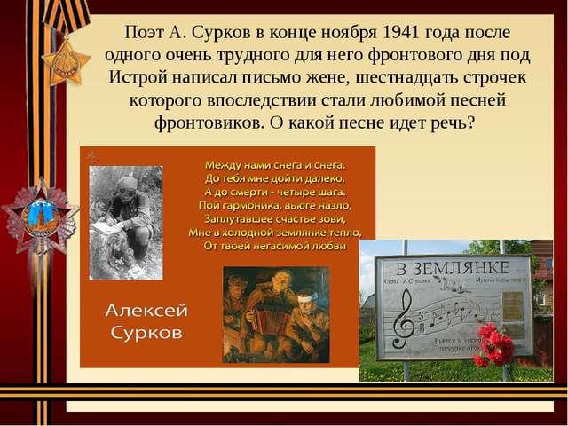 Поэт А. Сурков в конце ноября 1941 года после одного очень трудного для него...