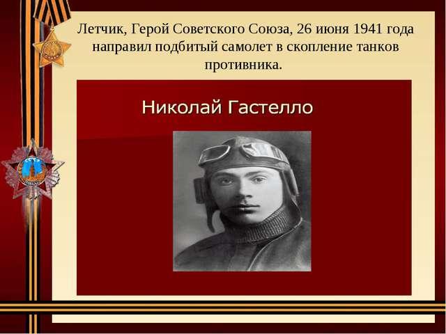Летчик, Герой Советского Союза, 26 июня 1941 года направил подбитый самолет в...