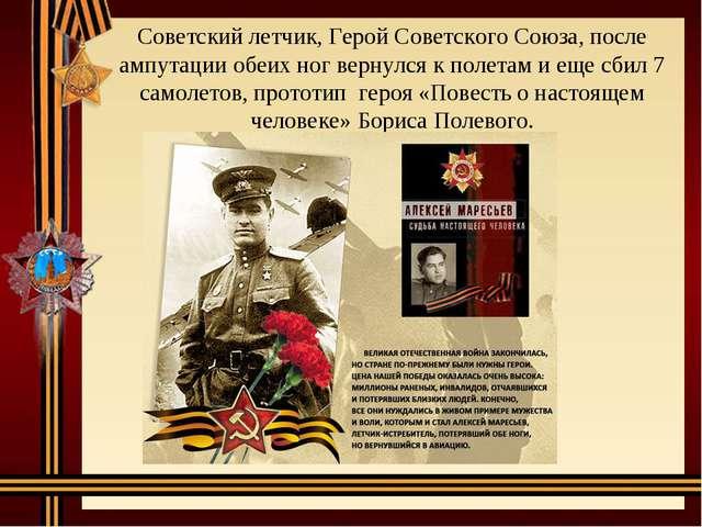 Советский летчик, Герой Советского Союза, после ампутации обеих ног вернулся...