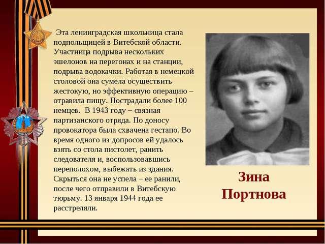 Зина Портнова Эта ленинградская школьница стала подпольщицей в Витебской обла...
