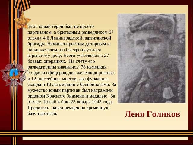 Этот юный герой был не просто партизаном, а бригадным разведчиком 67 отряда 4...