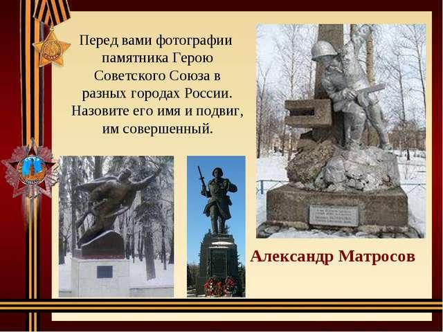 Перед вами фотографии памятника Герою Советского Союза в разных городах Росс...