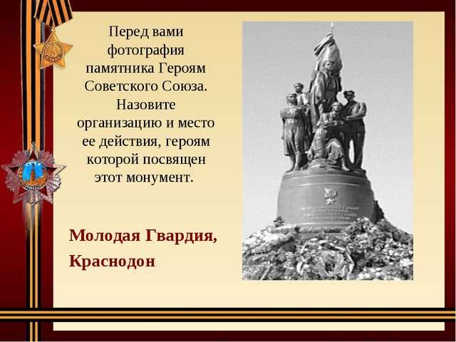 Перед вами фотография памятника Героям Советского Союза. Назовите организацию...