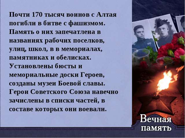 Почти 170 тысяч воинов с Алтая погибли в битве с фашизмом. Память о них запеч...