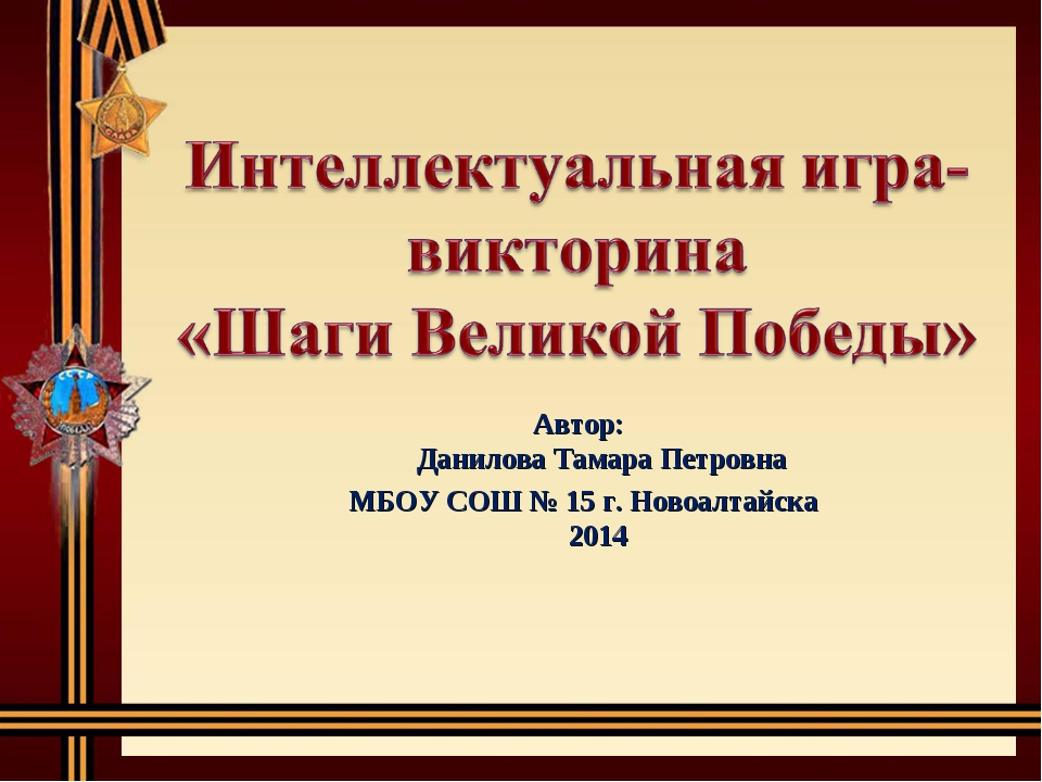 Автор: Данилова Тамара Петровна МБОУ СОШ № 15 г. Новоалтайска 2014