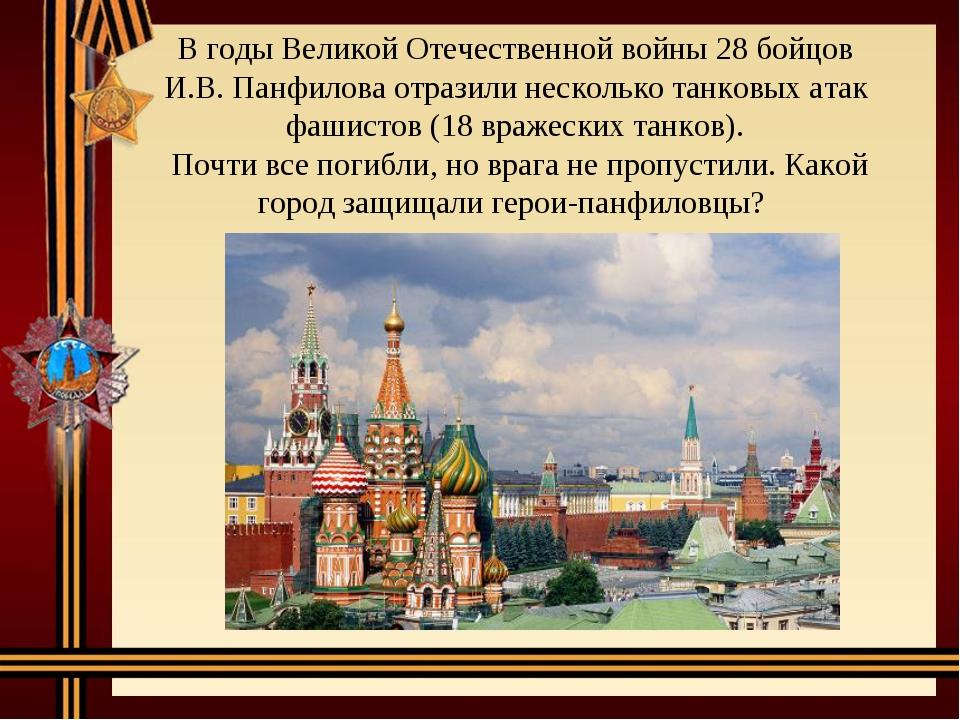 В годы Великой Отечественной войны 28 бойцов И.В. Панфилова отразили нескольк...