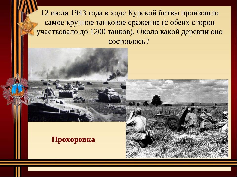 12 июля 1943 года в ходе Курской битвы произошло самое крупное танковое сраже...