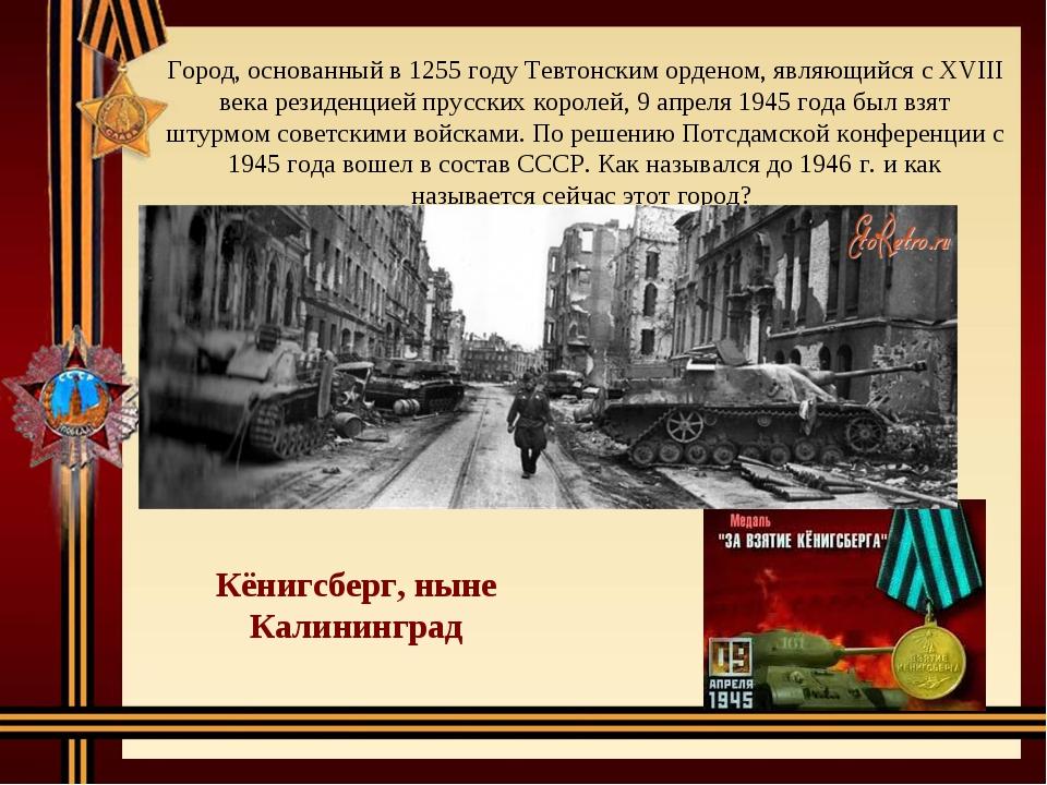 Город, основанный в 1255 году Тевтонским орденом, являющийся сXVIII века рез...