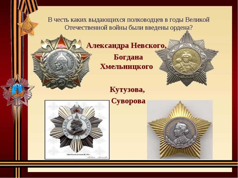 В честь каких выдающихся полководцев в годы Великой Отечественной войны были...
