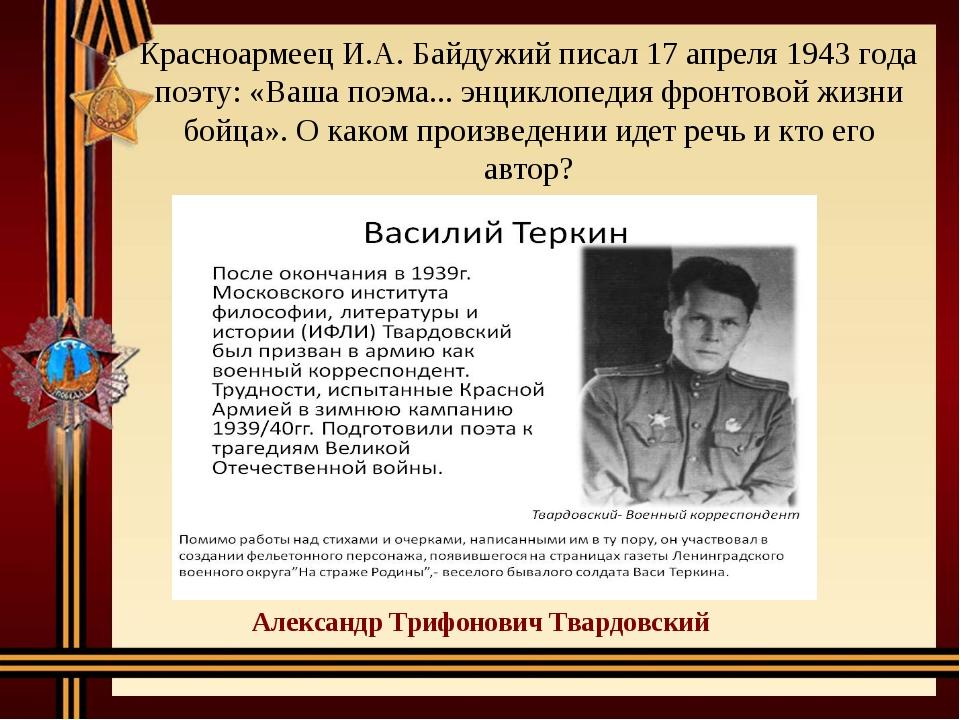 Красноармеец И.А. Байдужий писал 17 апреля 1943 года поэту: «Ваша поэма... эн...
