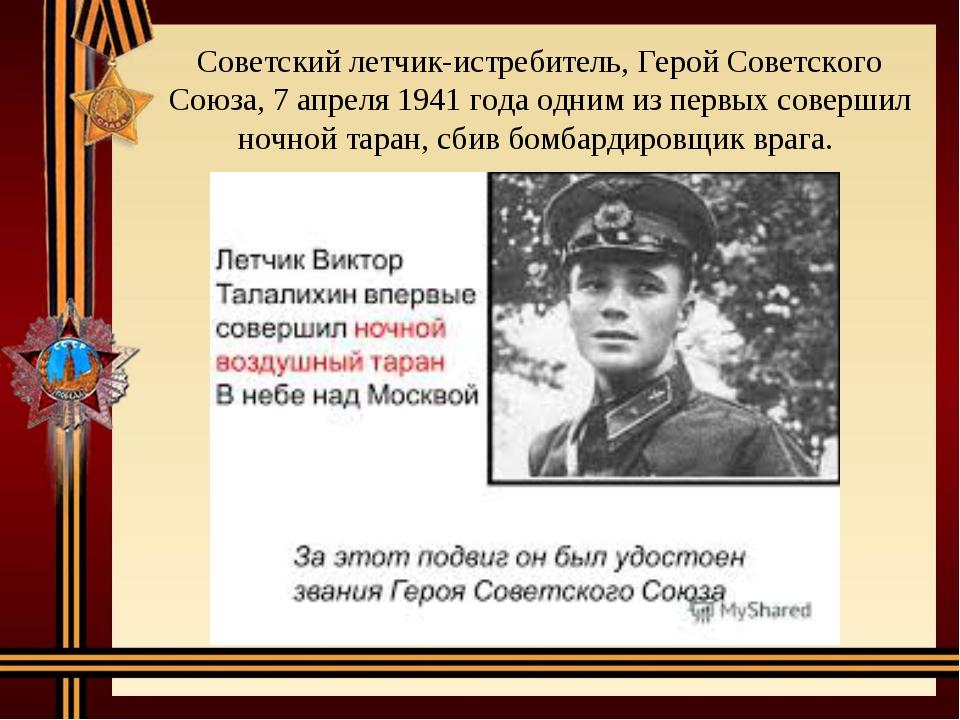 Советский летчик-истребитель, Герой Советского Союза, 7 апреля 1941 года одни...
