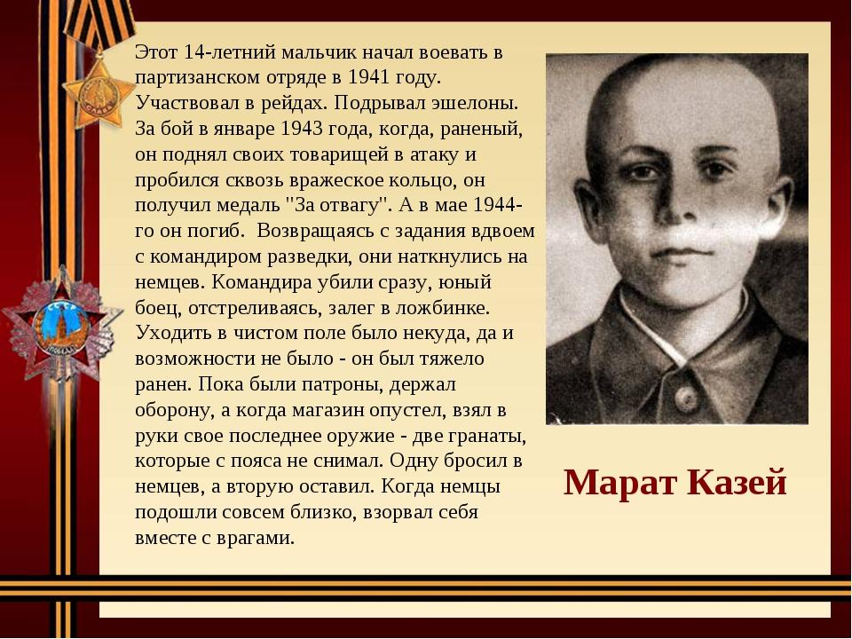 Этот 14-летний мальчик начал воевать в партизанском отряде в 1941 году. Учас...