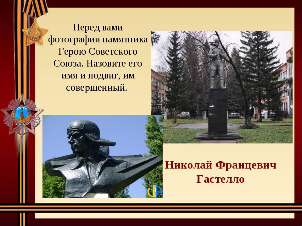 Перед вами фотографии памятника Герою Советского Союза. Назовите его имя и по...