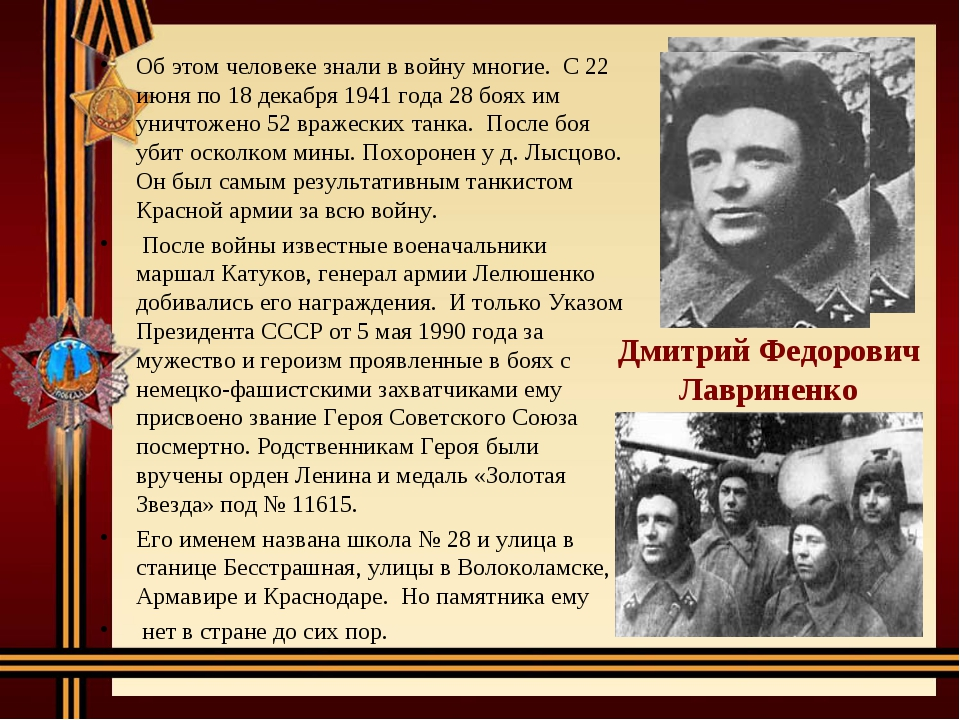 Дмитрий Федорович Лавриненко Об этом человеке знали в войну многие. С 22 июн...
