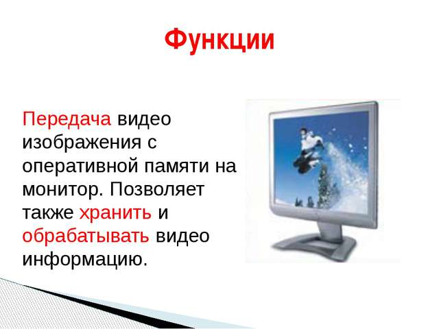 Функции Передача видео изображения с оперативной памяти на монитор. Позволяет...