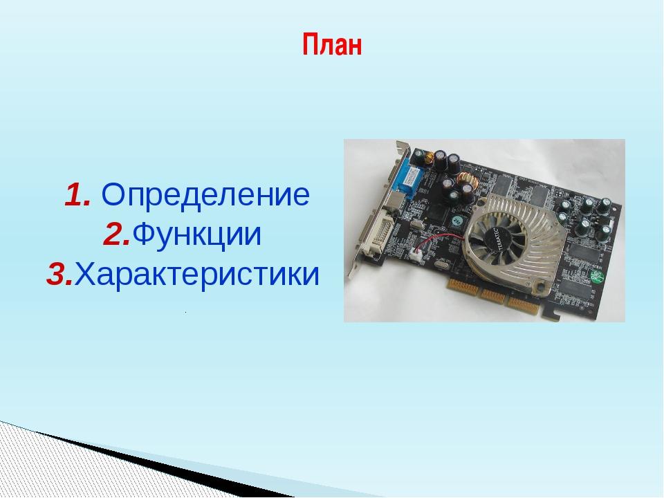 План 1. Определение 2.Функции 3.Характеристики