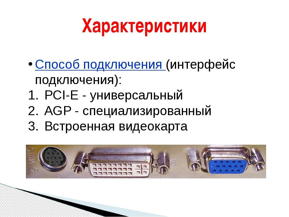 Характеристики Способ подключения (интерфейс подключения): PCI-E - универсаль...