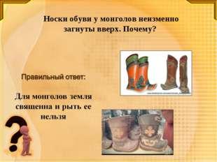Носки обуви у монголов неизменно загнуты вверх. Почему?