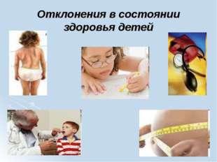Отклонения в состоянии здоровья детей