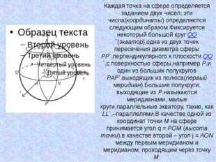 Каждая точка на сфере определяется заданием двух чисел; эти числа(координаты)