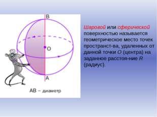 Шаровой или сферической поверхностью называется геометрическое место точек пр